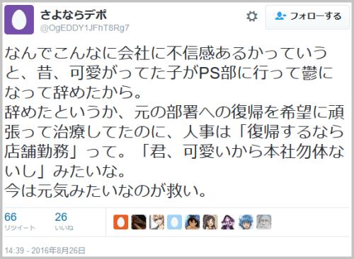 pcdepot_yorokobigumi (2)