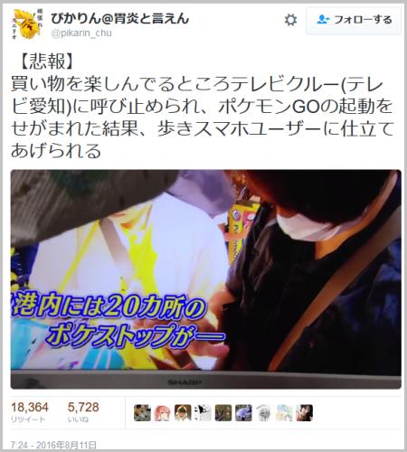pokemongo_yarase (2)