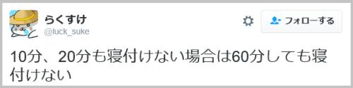 sleep_kizetsu (4)