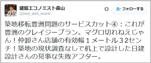 tukiji_toyosu (16)