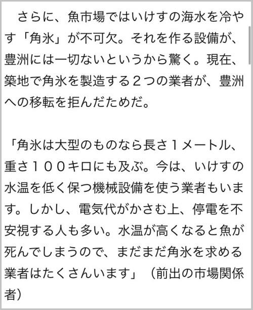 tukiji_toyosu (4)