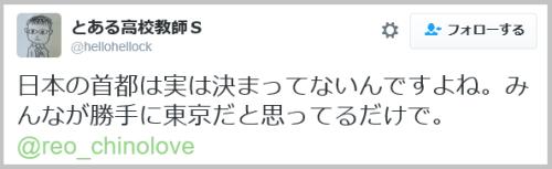 japan_shuto-8