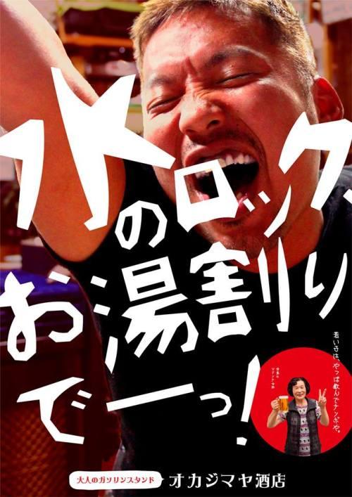 fuminosato_poster-1