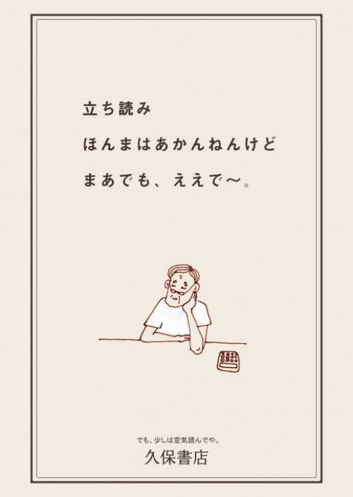 fuminosato_poster-12