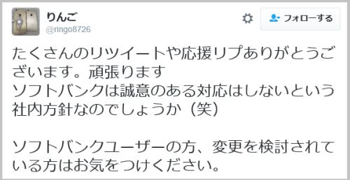 iphone_softbank-16