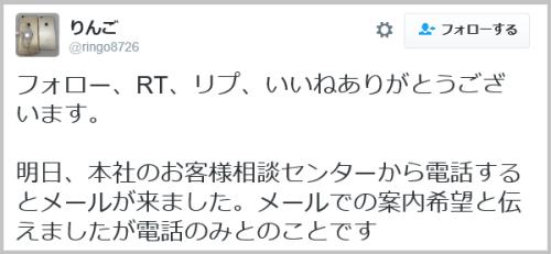 iphone_softbank-21