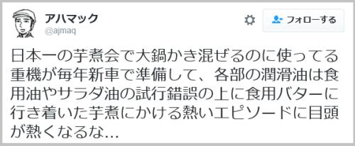 imoni_kai-9