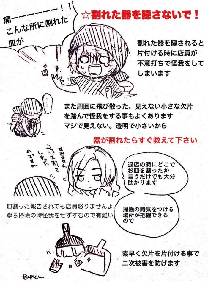 izakaya_meiwaku-3