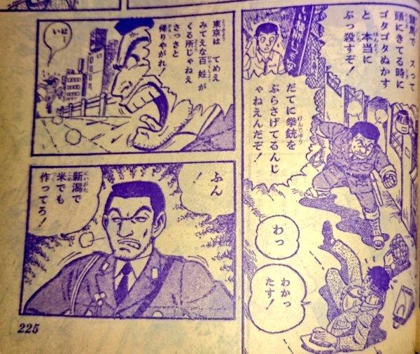 kochikame_end-1