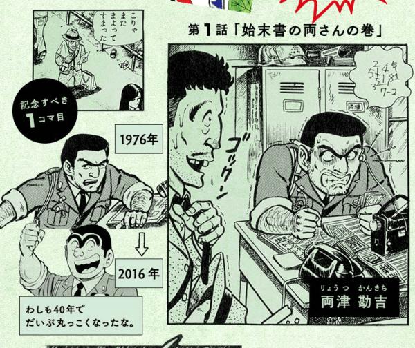 kochikame_jump (2)