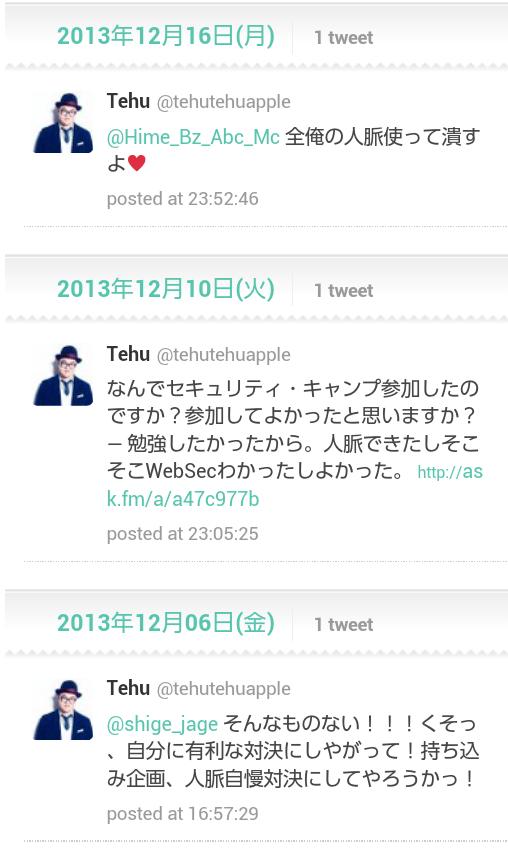 tehu_network-1