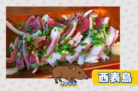 inoshishi_sashimi-1