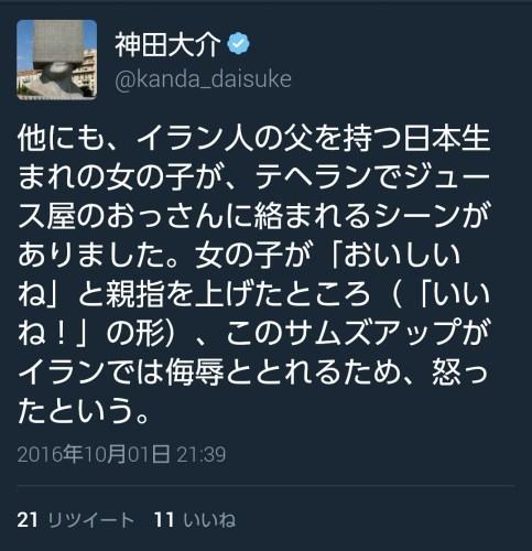 jimaku_yarase-3