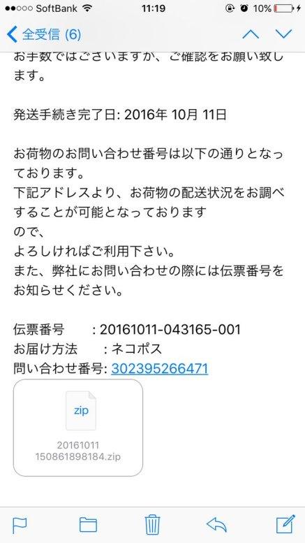 virus_omae-3