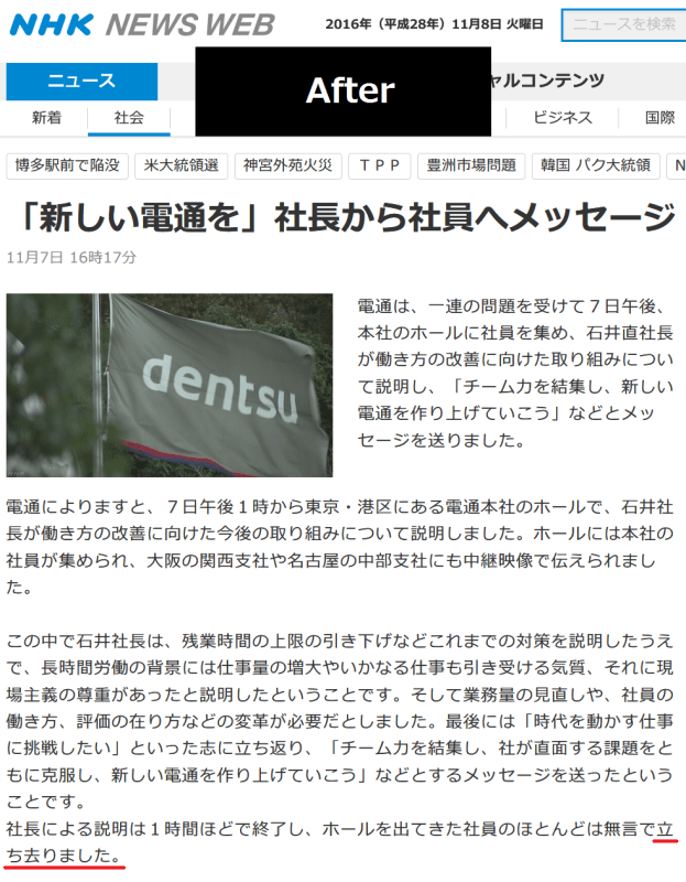 dentsu_jijou-2
