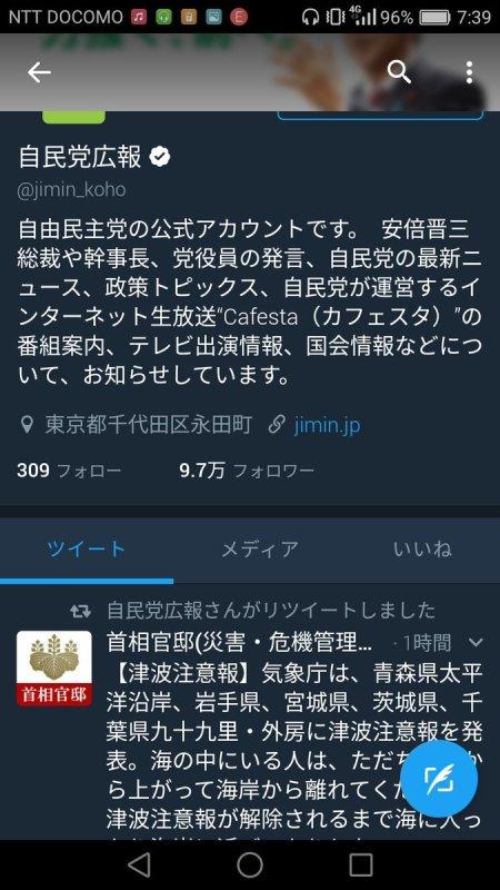 jishin-seitou-1