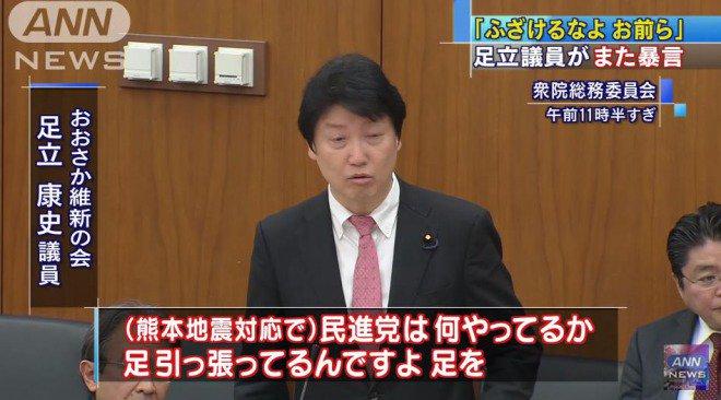 minshinto-fukushima