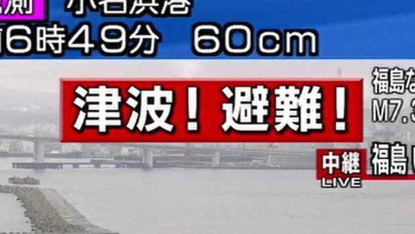 tsunami-jishin-1