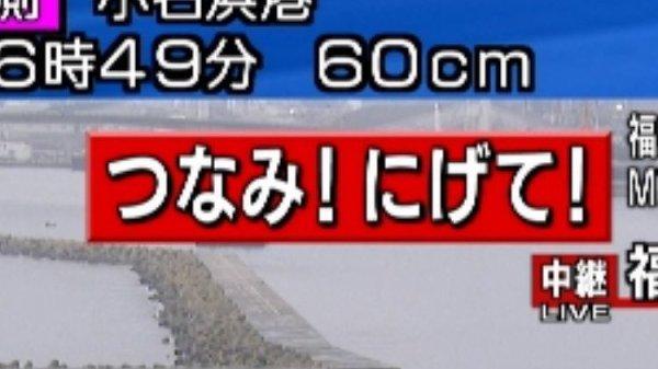 tsunami-jishin-3