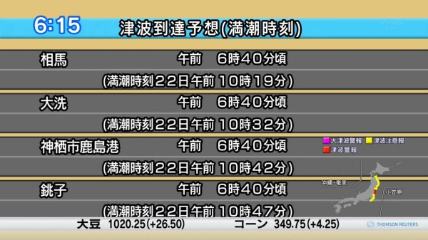 tsunami-tereto-11