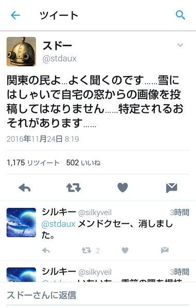 yuki-japan-6