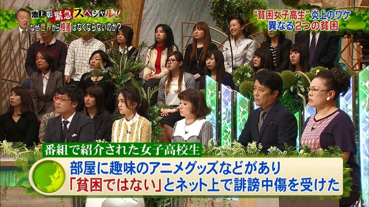 ikegamiakira-graph-2