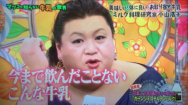 matsuko-gyunyu5