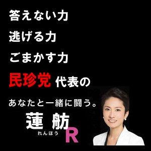 renho-fushiga1