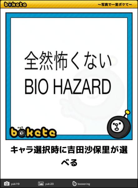 yoshidasaori-bokete-4