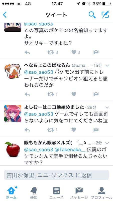 yoshidasaori-pokemon-4