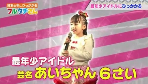 aichan6sai (11)