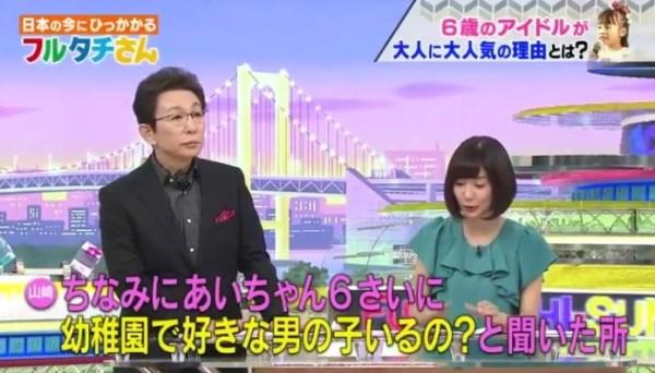 aichan6sai (4)