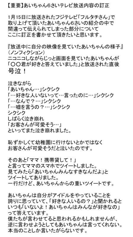 aichan6sai (9)