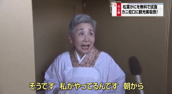 kanijaguchi (2)