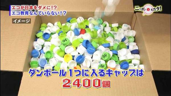 petbottle-recycle-2