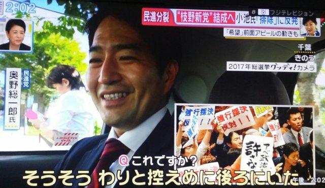 奥野総一郎「安保法制反対は副委員長として仕方なくやってた。希望の党 ...