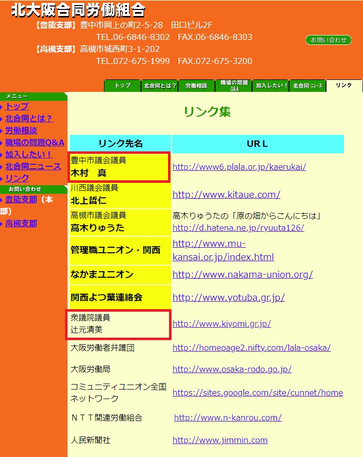 RADWIMPS抗議デモ、バックは北大阪合同労働組合 HPを見ると、森友学園問題を最初に追及した木村真、さらに辻元清美の名前が (129)