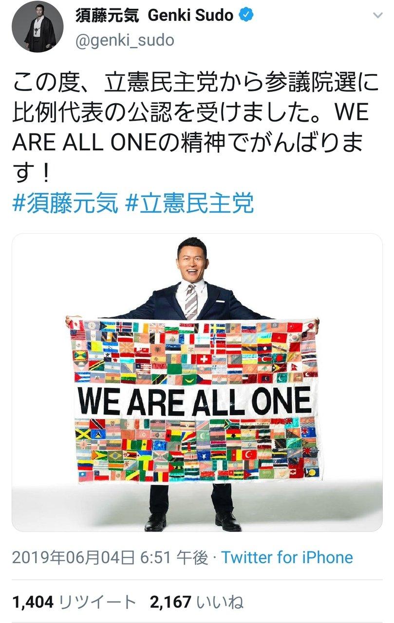 須藤 元気 立憲 民主党
