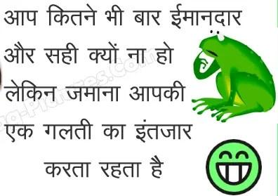 Hindi Whatsapp Status – आप कितने भी ईमानदार