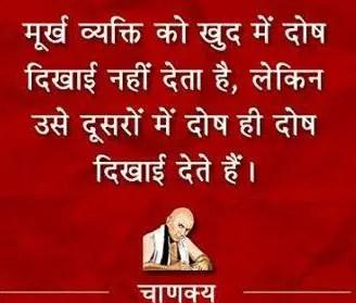 Chanakya Hindi Quotes – मुर्ख व्यक्ति को