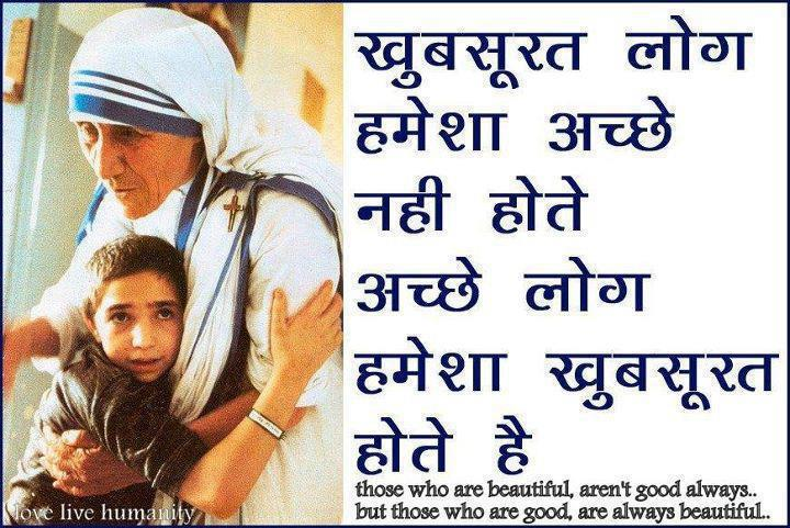 Mother Teresa Hindi Quotes  खूबसूरत लोग