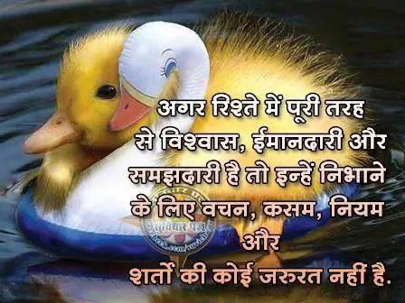 Hindi Quotes अगर रिश्तों में