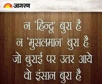 Hindi  Quotes on India – Na Hindu bura