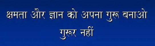 Hindi Quote – क्षमता और ज्ञान