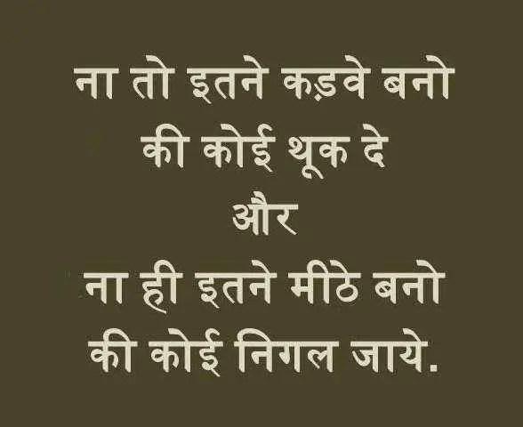 Hindi Quotes – न तो इतने
