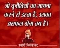 Vivekanand Hindi Quotes – Jo chunotiyon