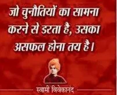 Hindi-Quotes60