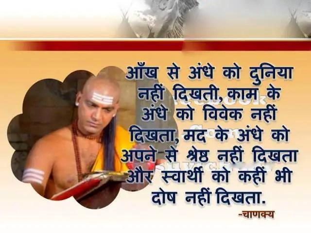 Chanakya Hindi Quotes – Aankh se andhe ko