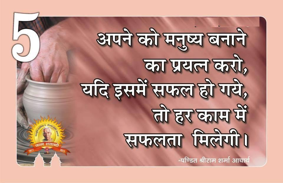 Hindi Quotes – अपने को मनुष्य