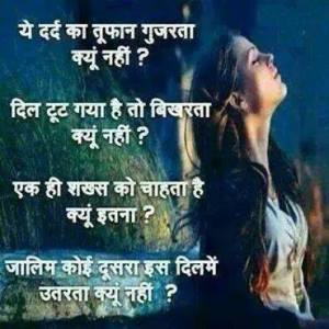 Love Shayri